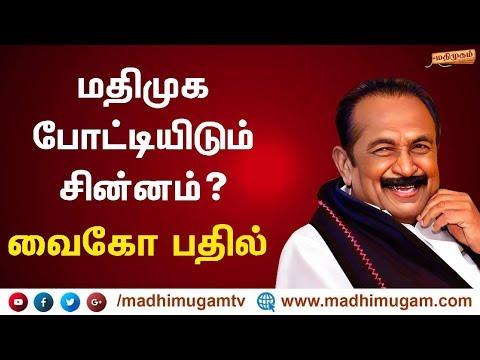 மதிமுக போட்டியிடும் சின்னம் ? வைகோ பதில் #Vaiko #MKstalin I MadhimugamTV