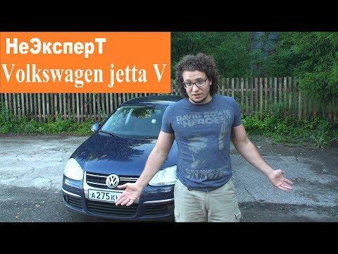 Volkswagen Jetta V Фольксваген Джетта 5 НеЭксперТ