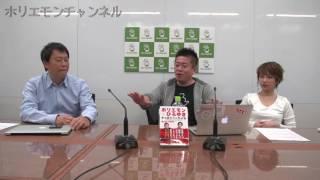 堀江貴文のQ&A「外食産業は厳しい!!」〜vol.764〜