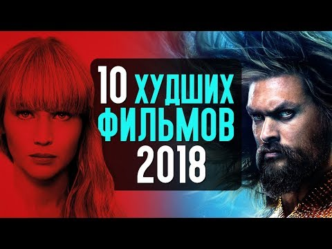 ТОП 10 ХУДШИХ ФИЛЬМОВ 2018 ГОДА - Видео онлайн
