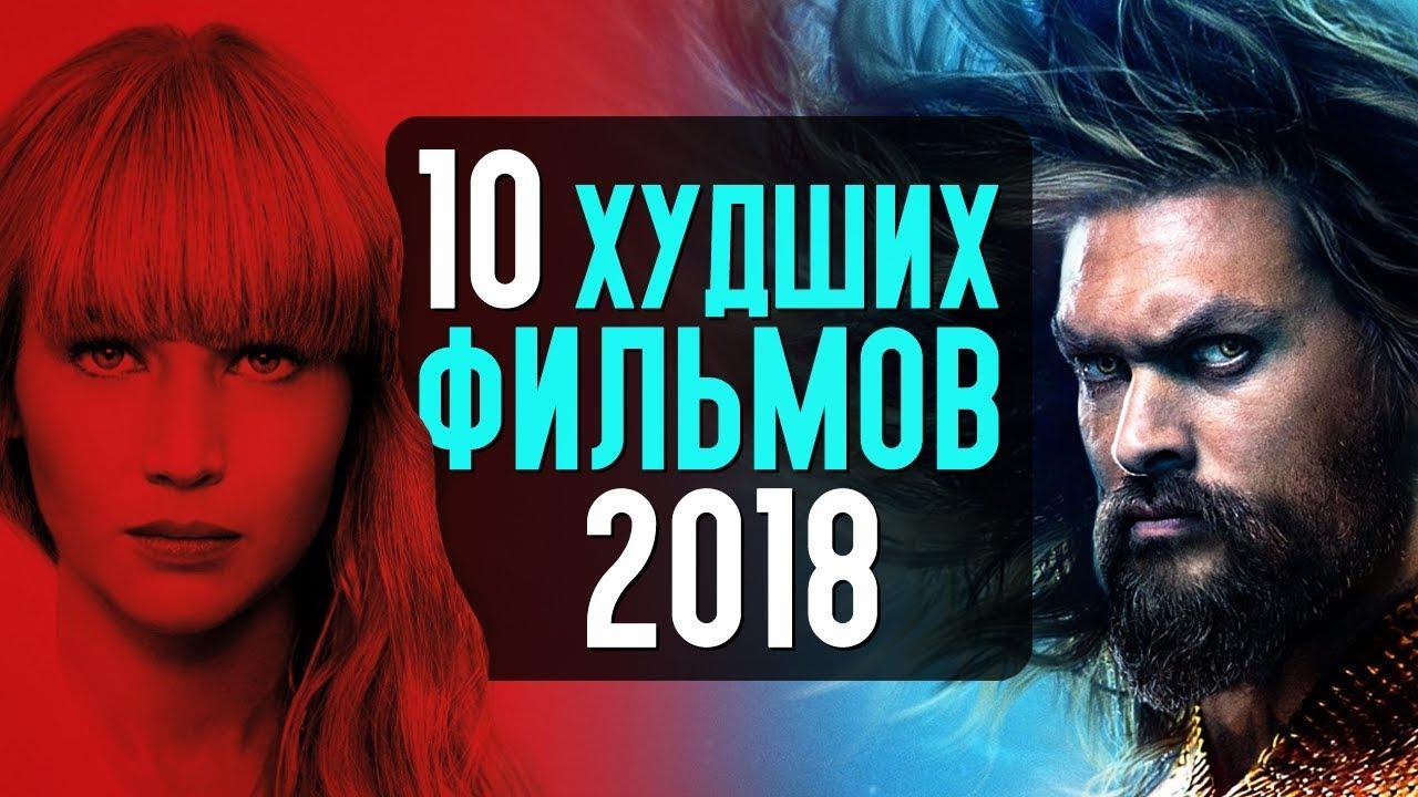 ТОП 10 ХУДШИХ ФИЛЬМОВ 2018 ГОДА - YouTube
