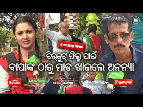 Chirkut Odia Movie Shooting  Papu Pom Pom Tiktok Ananya Mohanty  New Odia Film  CineCritics