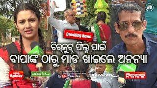 Chirkut Odia Movie Shooting Papu Pom Pom Tiktok Ananya Mohanty New Odia Film CineCritics