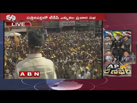 AP CM Chandrababu Naidu Speech in TDP Road Show At Sattenapalle | ABN Telugu