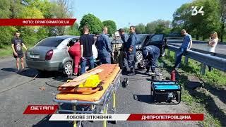 Смертельные маневры: на трассе Днепр-Запорожье авария с погибшими