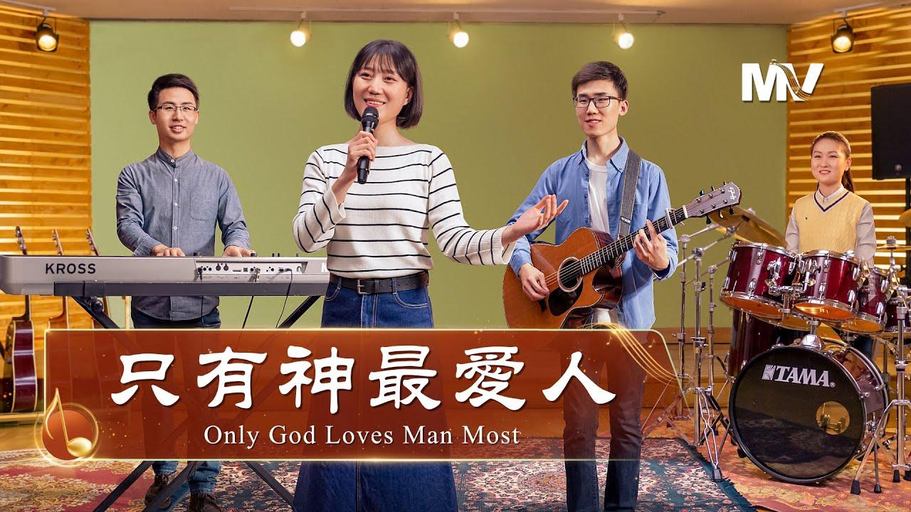 基督教會詩歌《只有神最愛人》【詩歌MV】