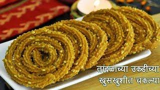 तदळचय उकडपसन बनव खसखशत चकलय  Rice Flour Chakli  MadhurasRecipe  Instant Rice Chakli