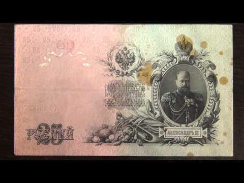 кто был изображен на банкноте в 25 рублей образца 1909 года - фото 2