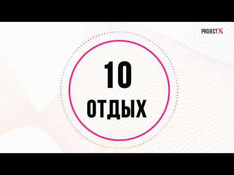 TABATA TIMER (Табата Таймер на 4 минуты)