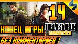 Конец игры The Last Of Us Одни из Нас Прохождение Без Комментариев На Русском Часть 14 PS4 Pro 1080p