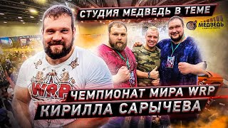 Чемпионат Мира WRP / Пельмень получил Леща / Бокс от Афони