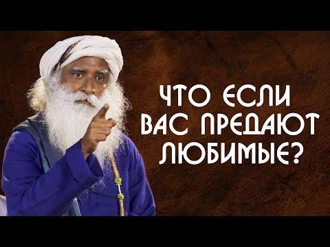 Что делать когда нас предают любимые люди? Садхгуру на Русском