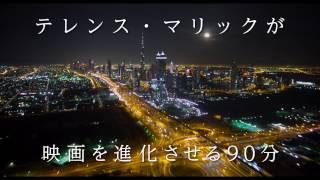テレンス・マリック監督最新作「ボヤージュ・オブ・タイム」の日本語版...