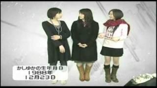 Perfumeかしゆか4年前の誓い.