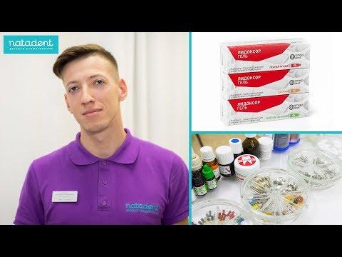 163. Больно ли делать обезболивающий укол при лечении зубов? Натадент