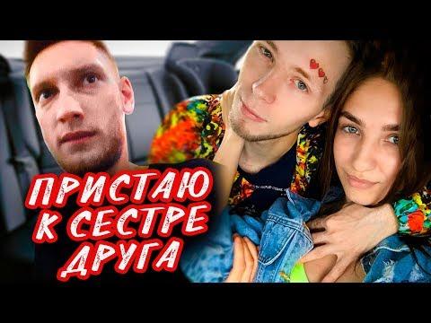 ПРИСТАЮ К СЕСТРЕ ДРУГА | ПРАНК | ПОДАРИЛ АЙФОН