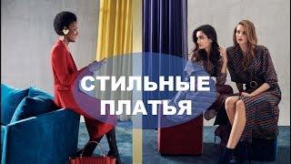 МОДНЫЕ ПЛАТЬЯ 2019 ???? ФОТО- ОБЗОР МОДНЫХ ТЕНДЕНЦИЙ WOMAN'S DRESSES 2018|2019