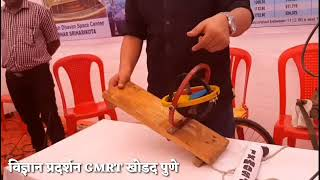Gyroscope Science Exhibition GMRT Kodad Pune