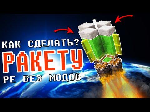 РАКЕТА в Майнкрафт ПЕ!!! БЕЗ МОДОВ!!! Механизмы Minecraft