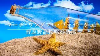 【吹奏楽】マーチ•ワンダフル•ヴォヤージュ(習志野高校吹奏楽部)