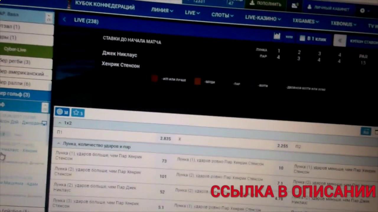 Стратегии на ставках в букмекерских конторах видео
