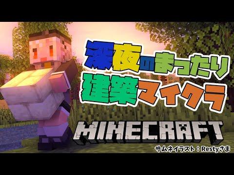 【マインクラフト/Minecraft】深夜のまったりマイクラ☽【不知火フレア/ホロライブ】