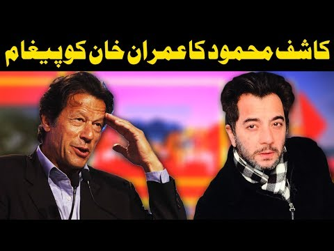 Kashif Mahmood Message to Imran Khan