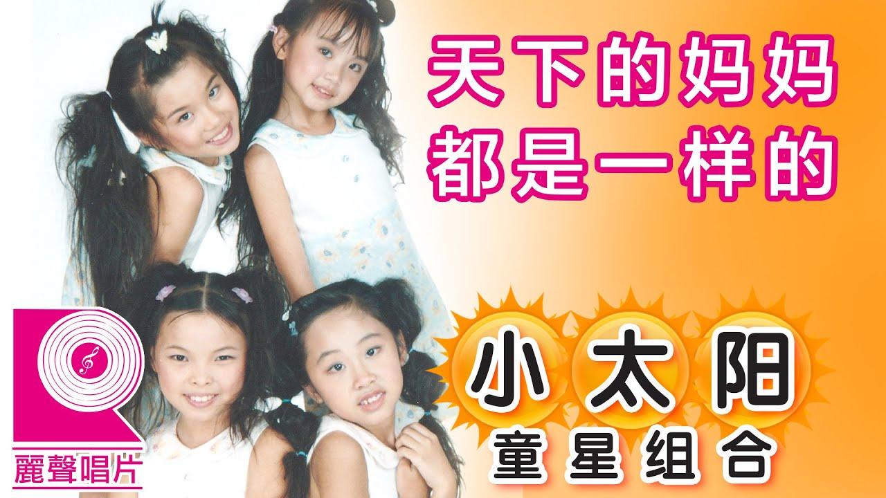 小太阳童星组合 - 天下的妈妈都是一样的