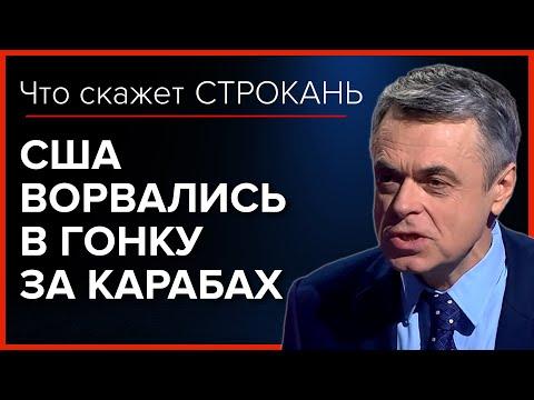 США ворвались в гонку за Карабах. Что скажет Строкань