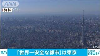 """""""安全都市""""Tokyo・・・サイバー面評価で3年連続世界一(19/08/30)"""