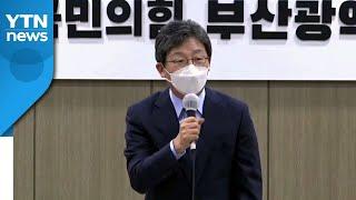 """유승민 """"정치 갓 입문한 대통령, 엄청난 리스…"""