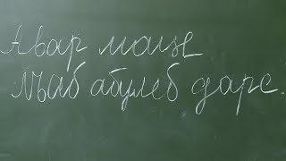 Третий  урок аварского языка