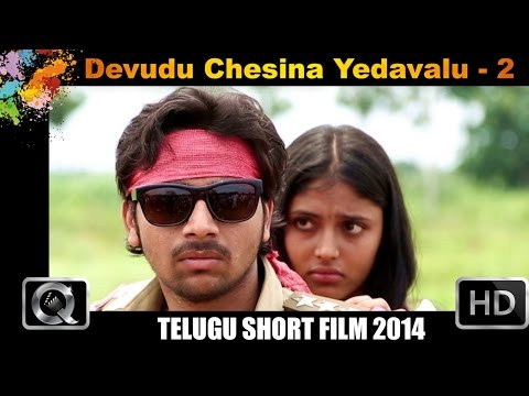 Devudu Chesina Yedavalu 2 || Comedy Telugu Short Film || Presented by iQlik Movies Travel Video