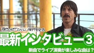 レッチリ最新インタビュー第3弾!「新曲でライブ演奏が楽しみな曲は?」
