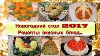 Новогодний стол 2017. Рецепты вкусных блюд.