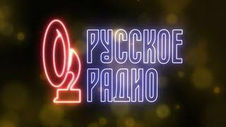 «Русское Радио» — слушает страна!