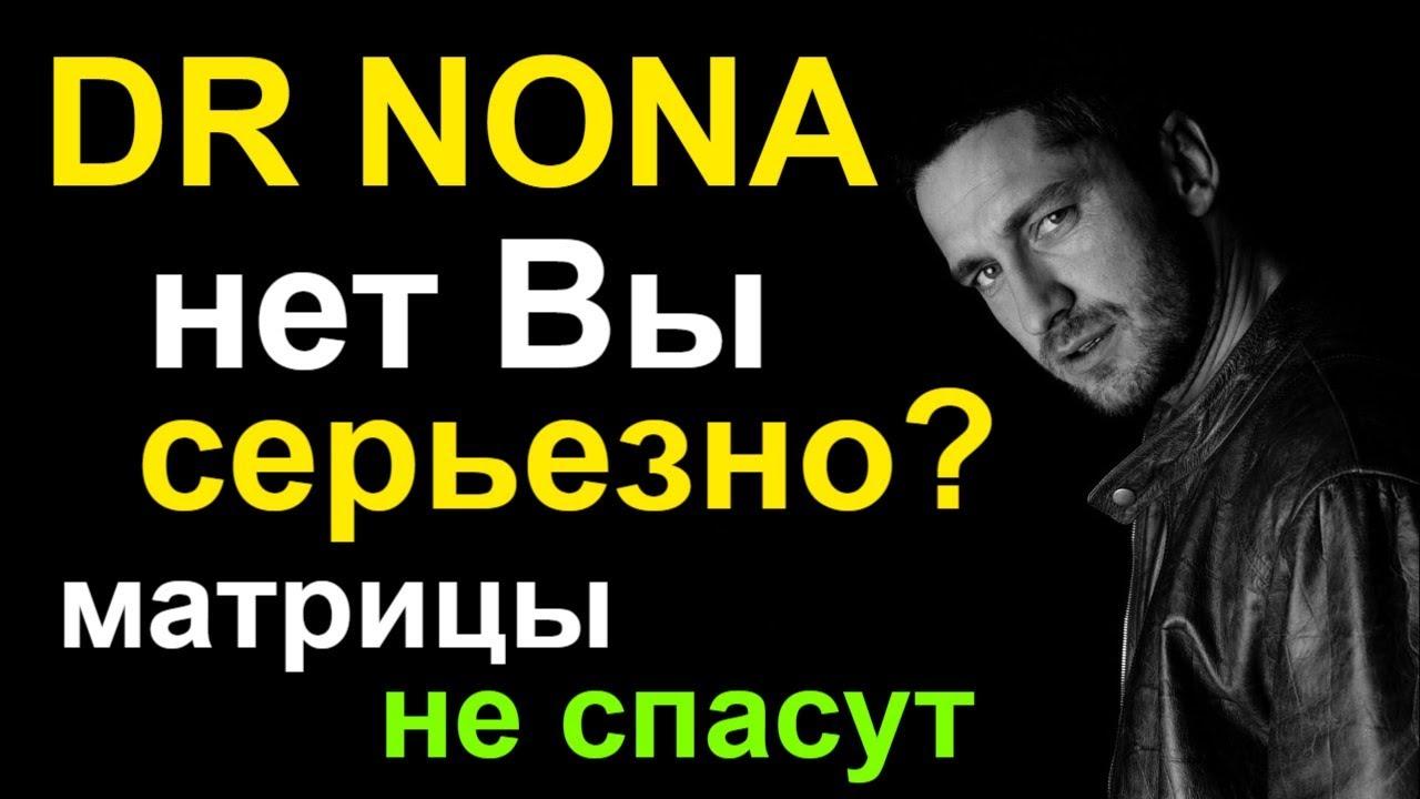 Dr. Nona visszér)