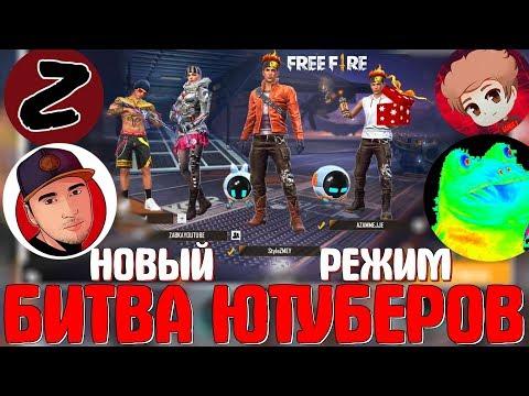 БИТВА ЮТУБЕРОВ ➤ AZAMM, ZABKA, GAMER X / НОВЫЙ ТРЕНИРОВОЧНЫЙ ЛАГЕРЬ В БЕТКЕ! - Garena Free Fire!
