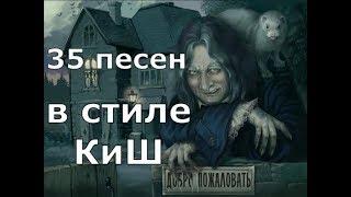 35 ПЕСЕН В стиле КОРОЛЬ и ШУТ. ЛУЧШЕЕ!