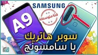 جالكسي اى 9 (2018) Galaxy A9 | أول هاتف في العالم بأربع كاميرات