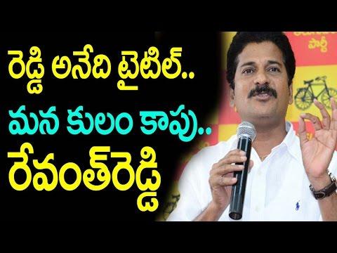 Revanth Reddy On Reddy Caste | Reddy Is Not A Caste It's Title | Reddy Garjana | Hyderabad | Taja30