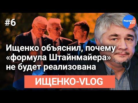 Ищенко: что такое