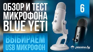 Обзор и тест микрофона - Blue Yeti