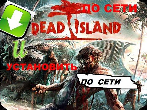 Как скачать Dead Island  НА КОМПЬЮТЕР  и играть по сети