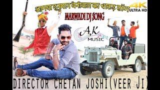 Rajasthani DJ Song 2018 - बेनीवाल की लहर चली - हनुमान बेनीवाल का धाकड़ सांग - New Marwadi DJ Song
