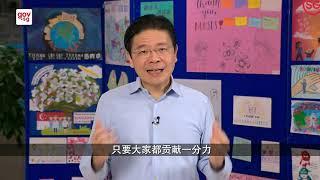 """【冠病后时代】黄循财:""""与冠病共存""""电视华语演说"""