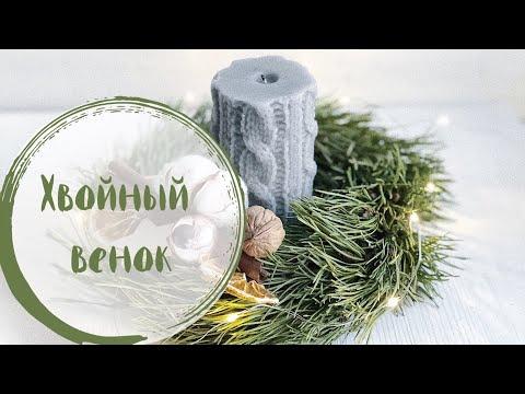 НОВОГОДНИЙ ДЕКОР: Венок из сосны 🌲  Pine Wreath 🎄