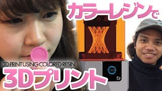 【3DプリンターForm2】ピンク色で光造形してみた