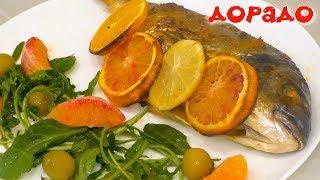 Как приготовить Дорадо в духовке ★ Оригинальный рецепт рыбы Дорадо в апельсинах