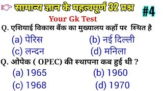 general knowledge objective question